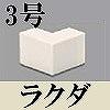 マサル工業:ケーサー付属品-デズミ(3号・ラクダ)