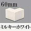 マサル工業:ケーサー付属品-デズミ(60mm・ミルキーホワイト)