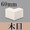 マサル工業:ケーサー付属品-デズミ(60mm・木目)