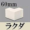 マサル工業:ケーサー付属品-デズミ(60mm・ラクダ)