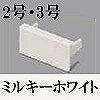 マサル工業:ケーサー付属品-エンド(2・3号・ミルキーホワイト)