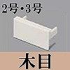 マサル工業:ケーサー付属品-エンド(2・3号・木目)