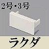 マサル工業:ケーサー付属品-エンド(2・3号・ラクダ)