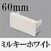 マサル工業:ケーサー付属品-エンド(60mm・ミルキーホワイト)