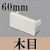 マサル工業:ケーサー付属品-エンド(60mm・木目)