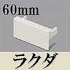 マサル工業:ケーサー付属品-エンド(60mm・ラクダ)