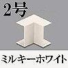マサル工業:ケーサー付属品-イリズミ(2号・ミルキーホワイト)