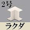マサル工業:ケーサー付属品-イリズミ(2号・ラクダ)