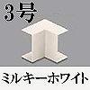マサル工業:ケーサー付属品-イリズミ(3号・ミルキーホワイト)