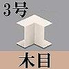 マサル工業:ケーサー付属品-イリズミ(3号・木目)