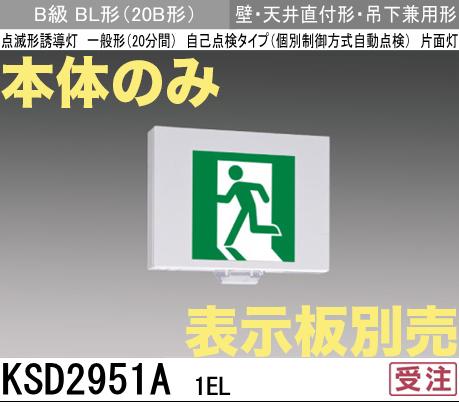 【本体のみ・パネル別売】LED誘導灯点滅形(壁・天井直付型・吊下兼用型)B級BL形(20B形)片面型