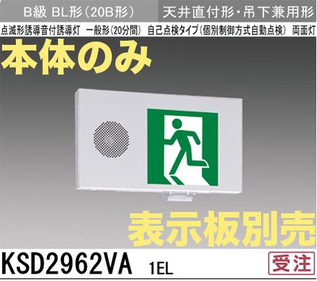 【本体のみ・パネル別売】LED誘導灯点滅形(壁・天井直付型・吊下兼用型)B級BL形(20B形)両面型