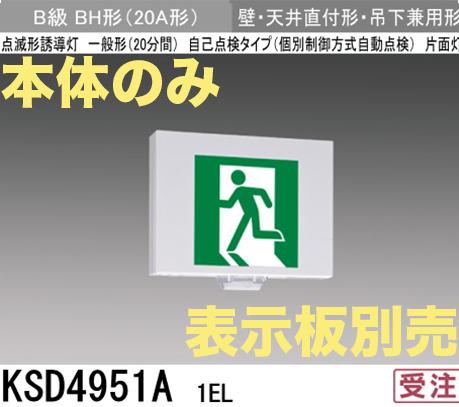 【本体のみ・パネル別売】LED誘導灯点滅形(壁・天井直付型・吊下兼用型)B級BH形(20A形)片面型