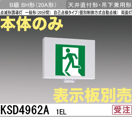【本体のみ・パネル別売】LED誘導灯点滅形(壁・天井直付型・吊下兼用型)B級BH形(20A形)両面型