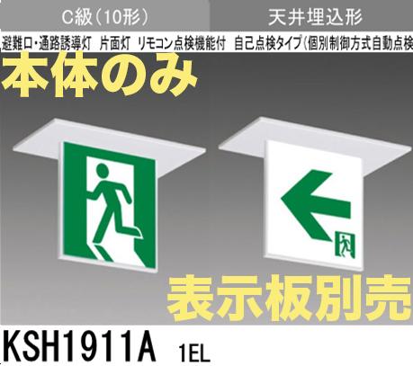 【本体のみ・パネル別売】LED誘導灯(一般型)(天井埋込型)C級(10形)片面型