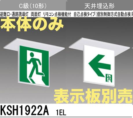 【本体のみ・パネル別売】LED誘導灯(一般型)(天井埋込型)C級(10形)両面型