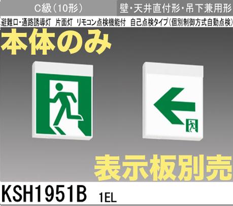 【本体のみ・パネル別売】LED誘導灯(一般型)(壁・天井直付型・吊下兼用型)C級(10形)片面形