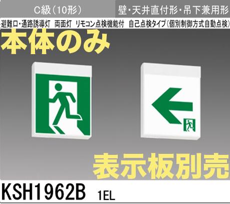 【本体のみ・パネル別売】LED誘導灯(一般型)(壁・天井直付型・吊下兼用型)C級(10形)両面型