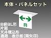 LED非常口通路誘導灯(一般型)(天井埋込型)B級BL形(20B形)片面型表示板セット(両矢)