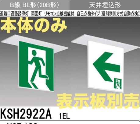 【本体のみ・パネル別売】LED誘導灯(一般型)(天井埋込型)B級BL形(20B形)両面型