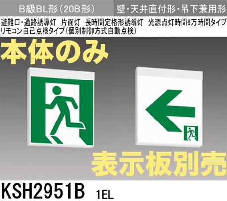 【本体のみ・パネル別売】LED誘導灯(一般型)(壁・天井直付型・吊下兼用型)B級BL形(20B形)片面形