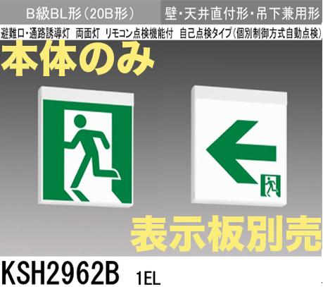 【本体のみ・パネル別売】LED誘導灯(一般型)(壁・天井直付型・吊下兼用型)B級BL形(20B形)両面型