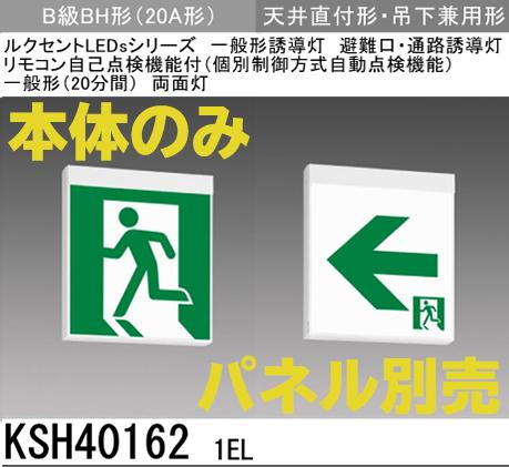 KSH401621EL 【本体のみ・パネル別売】LED誘導灯(一般型)(壁・天井直付型・吊下兼用型)B級BH形(20A形)両面型【KSH4962B1EL後継品】