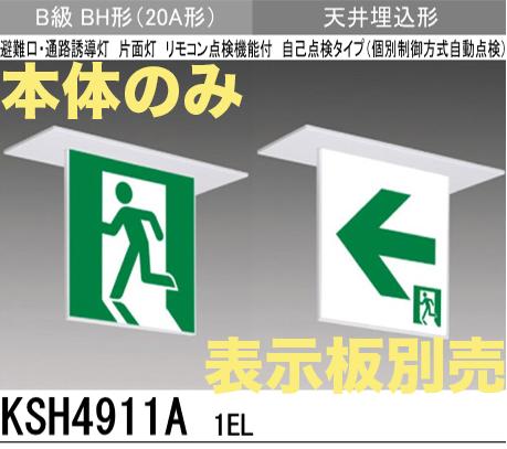 【本体のみ・パネル別売】LED誘導灯(一般型)(天井埋込型)B級BH形(20A形)片面型