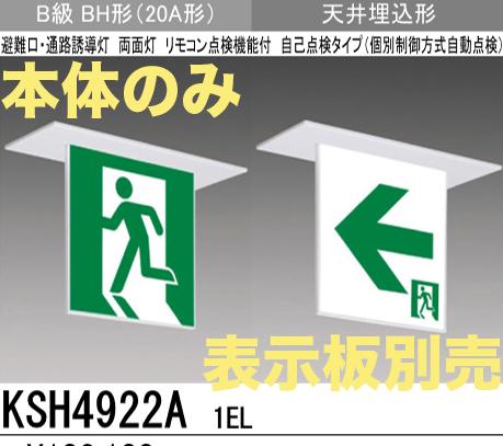 【本体のみ・パネル別売】LED誘導灯(一般型)(天井埋込型)B級BH形(20A形)両面型