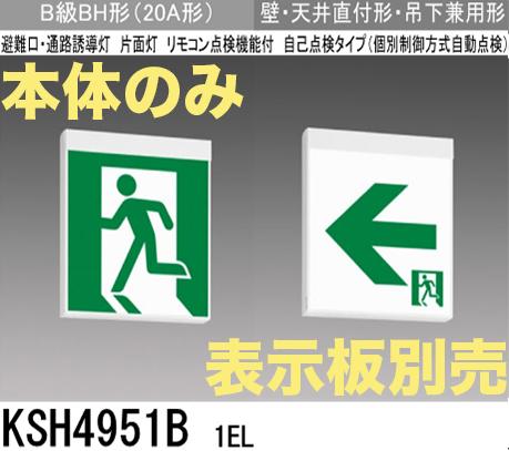 【本体のみ・パネル別売】LED誘導灯(一般型)(壁・天井直付型・吊下兼用型)B級BH形(20A形)片面型