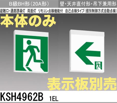 【本体のみ・パネル別売】LED誘導灯(一般型)(壁・天井直付型・吊下兼用型)B級BH形(20A形)両面型