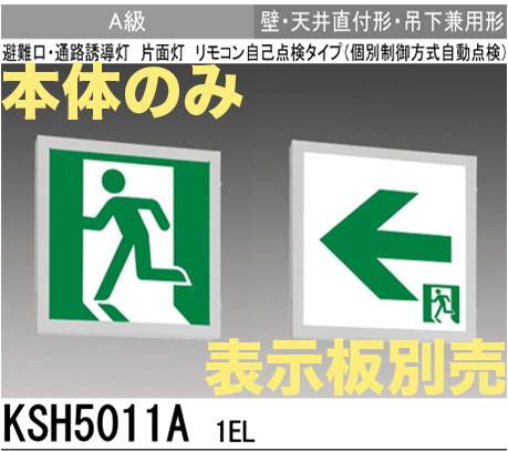 【本体のみ・パネル別売】LED誘導灯(一般型)(壁・天井直付型・吊下兼用型)A級片面型