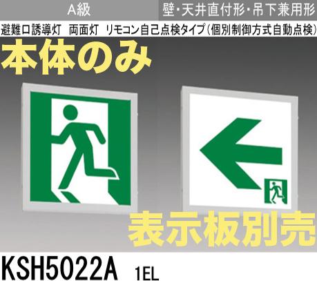【本体のみ・パネル別売】LED誘導灯(一般型)(壁・天井直付型・吊下兼用型)A級両面型