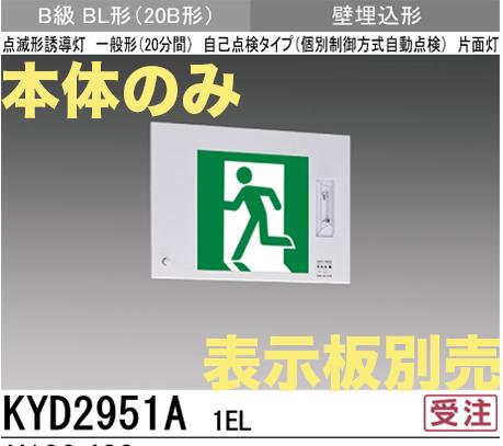 【本体のみ・パネル別売】LED誘導灯点滅形(壁埋込型)B級BL形(20B形)片面型