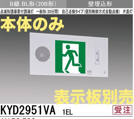 【本体のみ・パネル別売】LED誘導灯点滅形(壁埋込型)B級BL(20B形)片面型