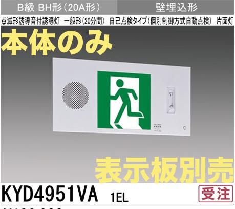 【本体のみ・パネル別売】LED誘導灯点滅形(壁埋込型)B級BH(20A形)片面型