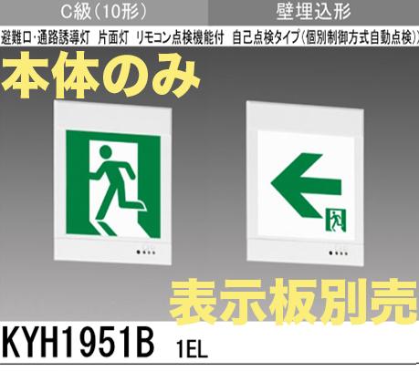 【本体のみ・パネル別売】LED誘導灯(一般型)(壁埋込型)C級(10形)片面型