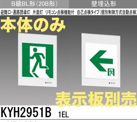 【本体のみ・パネル別売】LED誘導灯(一般型)(壁埋込型)B級BL形(20B形)片面型