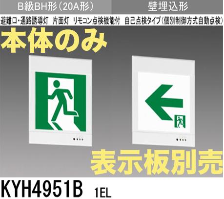【本体のみ・パネル別売】LED誘導灯(一般型)(壁埋込型)B級BH形(20A形)片面型