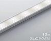 AL91836L:テープライト・リニアライトフレックス(屋内屋外兼用)(入力コネクタ付) 4000K 10mタイプ