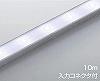 AL91840L:テープライト・リニアライトフレックス(屋内屋外兼用)(入力コネクタ付) 5000K 10mタイプ