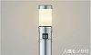 AU41967L:LEDランプ交換可能型エクステリア・ガーデンライト 白熱球60W相当 人感センサ付 屋外用 電球色