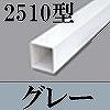 マサル工業:エルダクト(2510型・グレー)