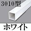 マサル工業:エルダクト(3010型・ホワイト)