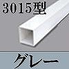 マサル工業:エルダクト(3015型・グレー)