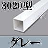 マサル工業:エルダクト(3020型・グレー)