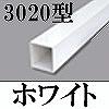 マサル工業:エルダクト(3020型・ホワイト)