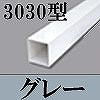 マサル工業:エルダクト(3030型・グレー)