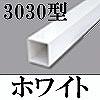 マサル工業:エルダクト(3030型・ホワイト)