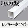 マサル工業:エルダクト(3030型・ミルキーホワイト)